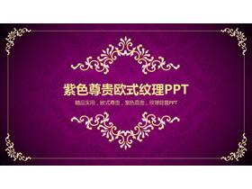 紫色背景金色花纹复古欧美龙8官方网站