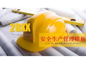 安全帽背景的安全生产安全管理PPT模板