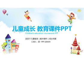 可爱卡通儿童成长教育PPT模板