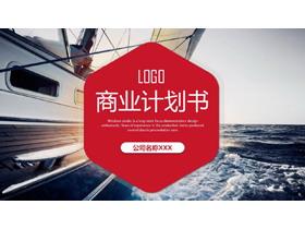 帆船背景的商业融资计划书快乐赛车开奖