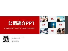 红色简洁公司简介PPT模板