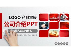 红色动态微立体公司简介PPT模板