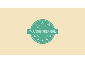 绿色邮戳背景的个人求职简历PPT中国嘻哈tt娱乐平台