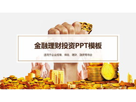 金�沤痂�匙背景的金融投�Y理�PPT模板