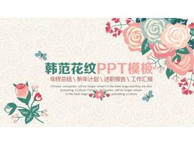 �凸趴ㄍ��n范花卉PPT模板