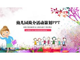 水彩涂鸦风格的幼儿园活动策划PPT模板