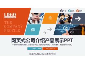 彩色网页样式的企业宣传产品介绍平安彩票官网