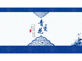 精致青花瓷主�}中���LPPT模板