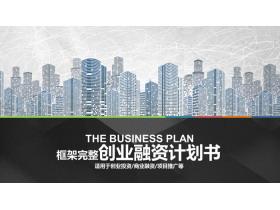 城市剪影背景的完整框架创业融资计划书快乐赛车开奖