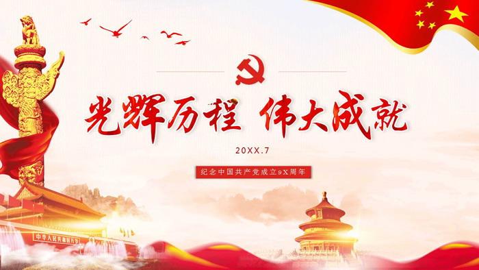 《光辉历程伟大成就》纪念中国共产党成立98周年PPT模板