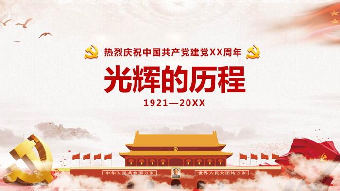 《光�x的�v程》�崃�c祝中��共�a�h建�hXX周年PPT模板