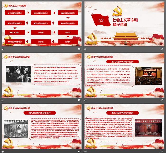 《光辉的历程》热烈庆祝中国共产党建党XX周年龙8官方网站