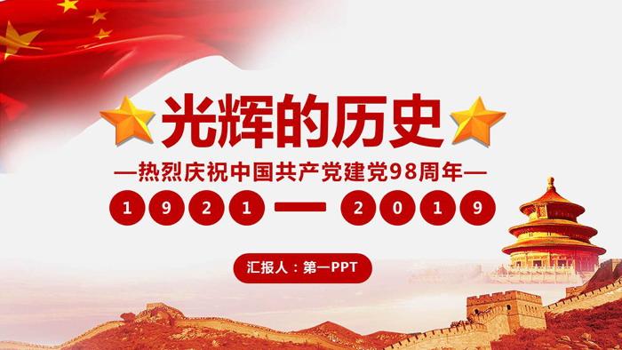 《光辉的历史》庆祝中国共产党建党98周年快乐赛车开奖