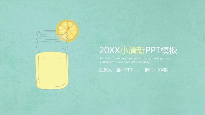 简洁淡雅清新水彩柠檬PPT模板