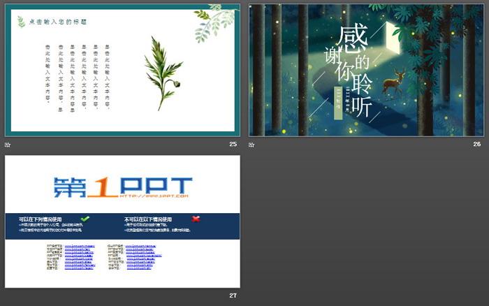 艺术插画背景PPT模板