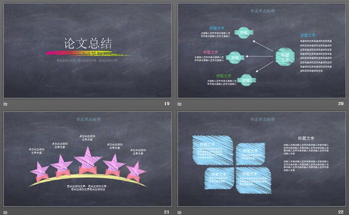 创意黑板粉笔手绘平安秒速赛车pk10教学平安彩票官网