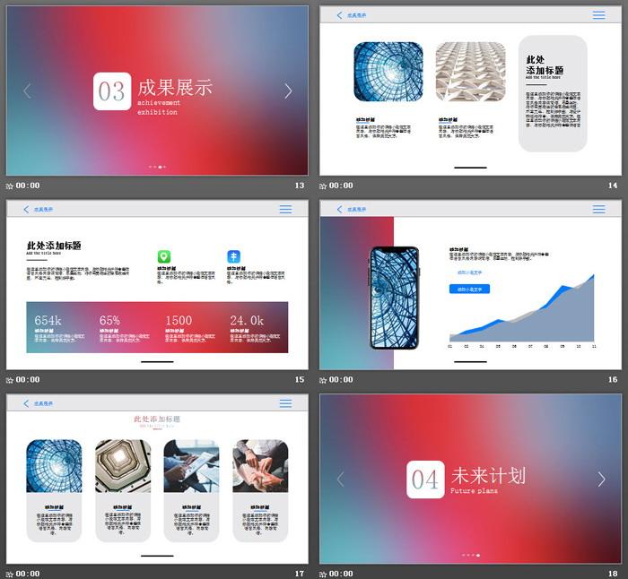 蓝红渐变背景的iOS风格PPT模板
