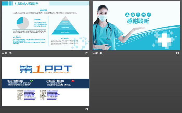 蓝色UI风格的医院医疗报告PPT模板