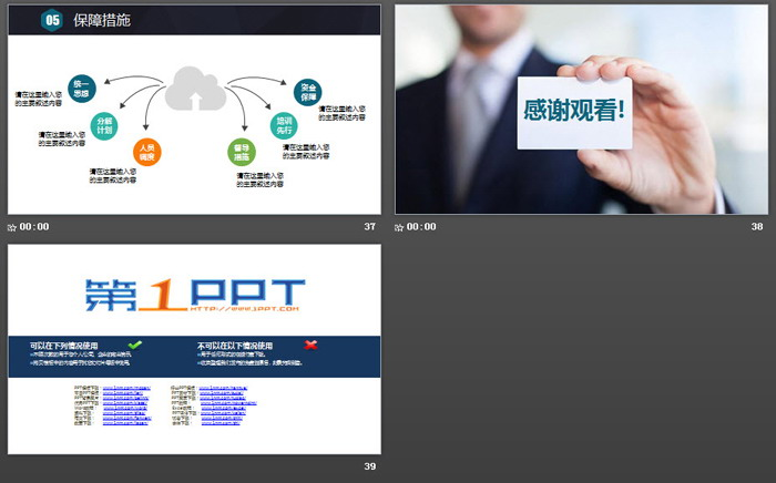 彩色简洁工作总结计划PPT模板