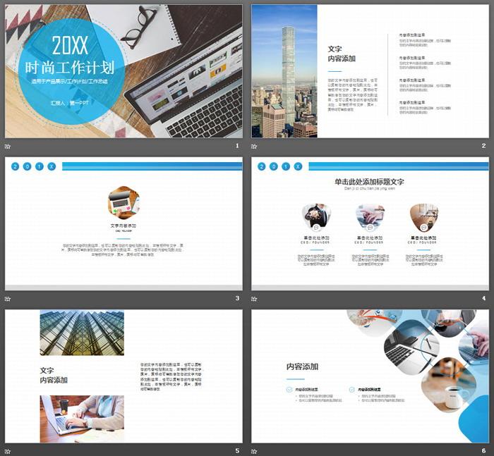 画册风格的工作计划龙8官方网站