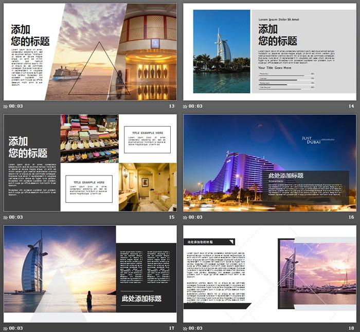 城市旅行相册PPT模板