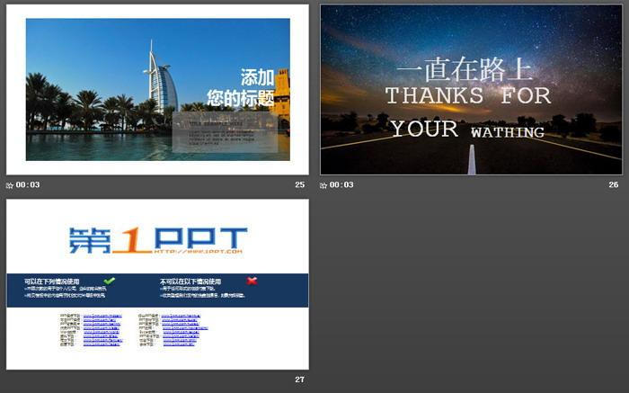 城市旅行相��PPT模板