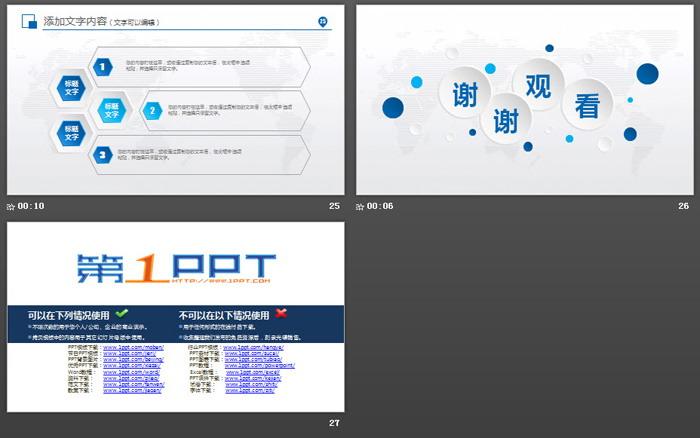 蓝色医生背景的医疗报告PPT模板