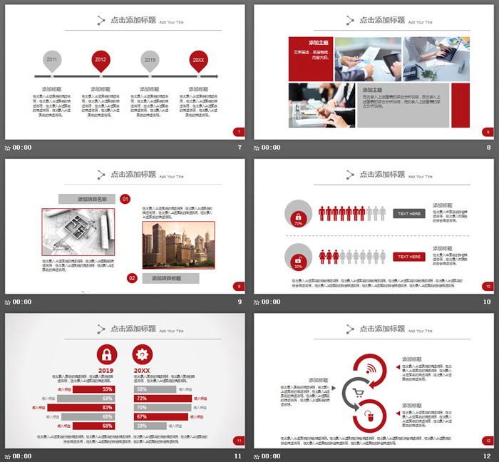 跨越主题的年终工作总结计划PPT模板