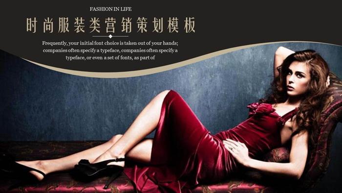 欧美时尚女装展示PPT模板