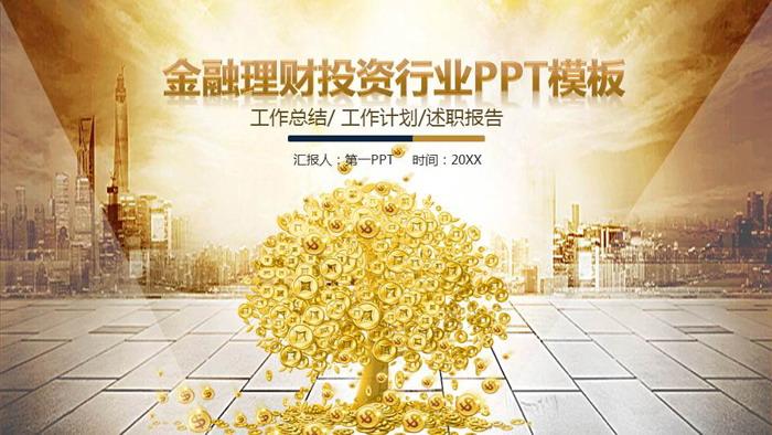 金色城市建筑摇钱树背景的金融理财PPT模板