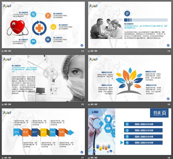 蓝色方块组合医疗医学PPT模板