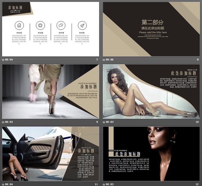 简洁奢华欧美女装营销策划PPT模板