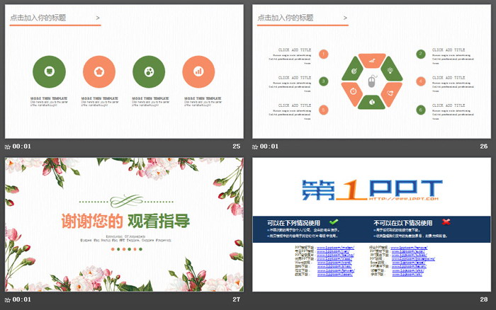 清新韩范花卉背景幻灯片模板免费下载