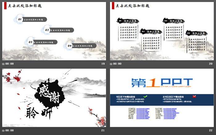 动态卷轴水墨梅花山水背景中国风PPT模板