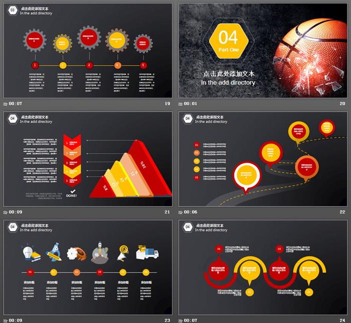 炫酷篮球主题PPT模板