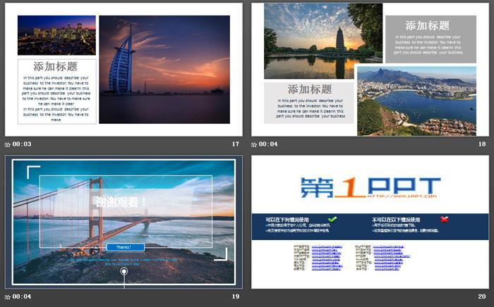 欧美风格的城市旅游相册PPT模板