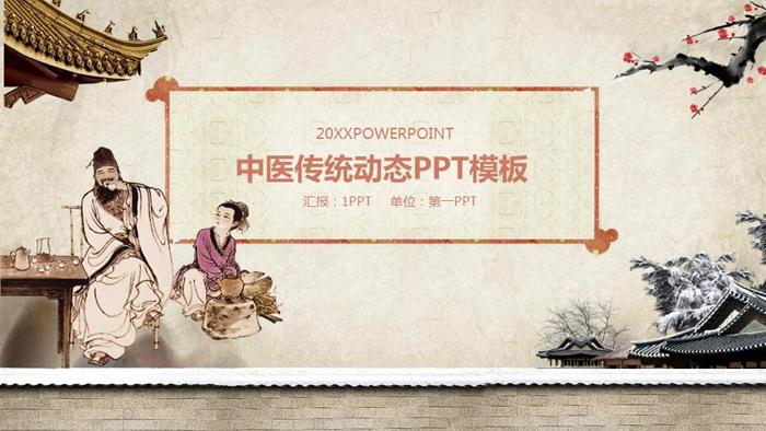 古典水墨中药中医PPT模板