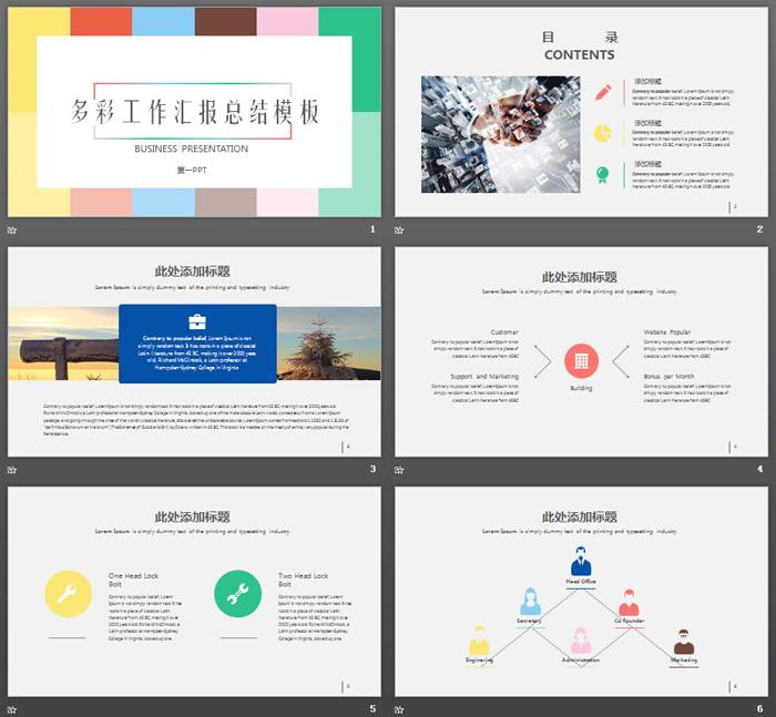 多彩色块背景的欧美工作汇报PPT模板