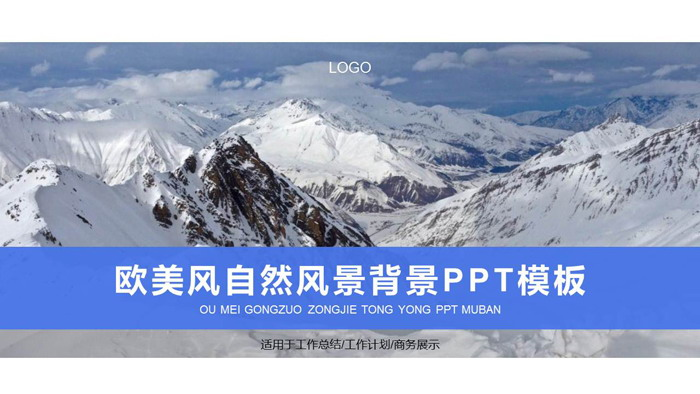 雪山山峰背景的欧美商务PPT模板