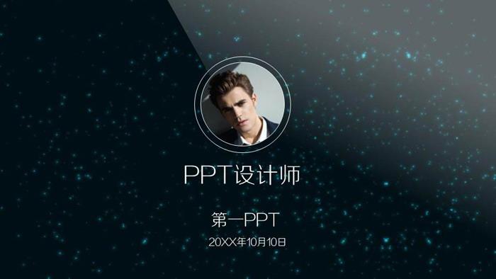 iOS风格的个人简历PPT模板