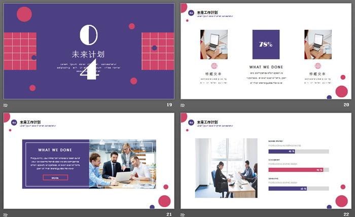 紫红搭配欧美商务平安彩票官网
