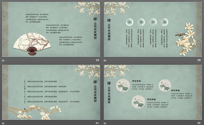 精美古典花鸟中国风PPT模板