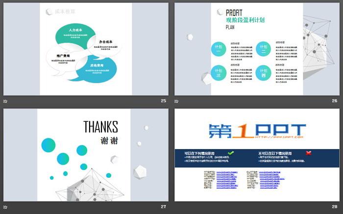 立体多边形背景的科技公司企业简介PPT模板