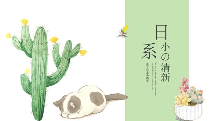 清新卡通仙人掌猫咪背景日式风格PPT模板