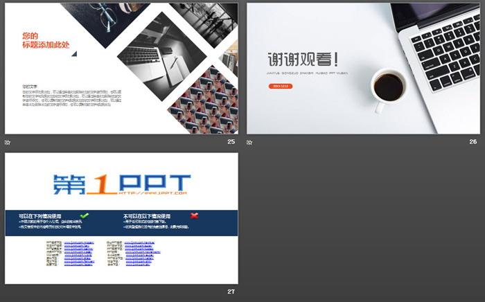 办公桌面背景的欧美工作总结PPT模板