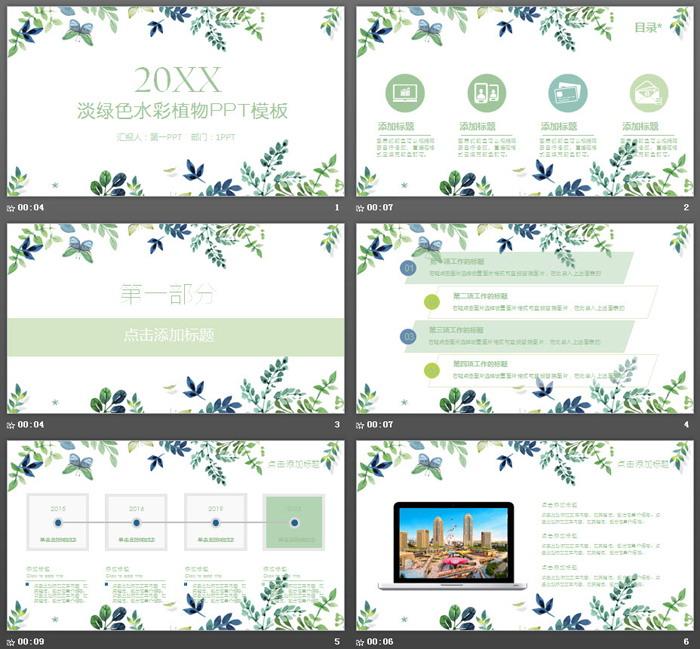 绿色雅致水彩叶子背景韩范PPT模板免费下载