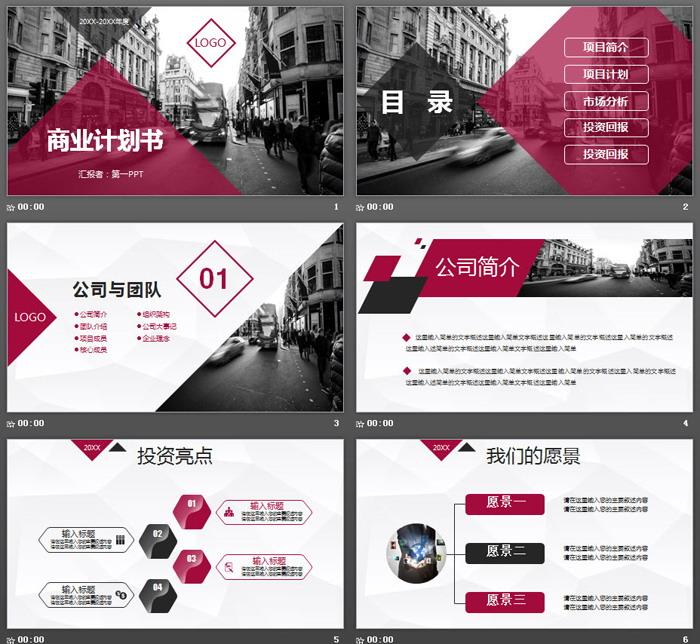 欧美街景建筑背景的商业融资计划书平安彩票官网