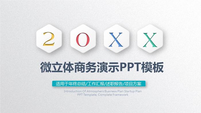 动态彩色微立体新年工作计划PPT模板