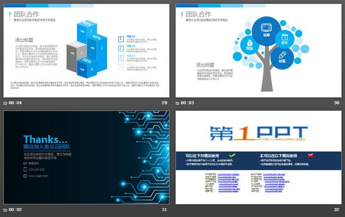 线路背景的IT科技行业个人求职简历PPT模板