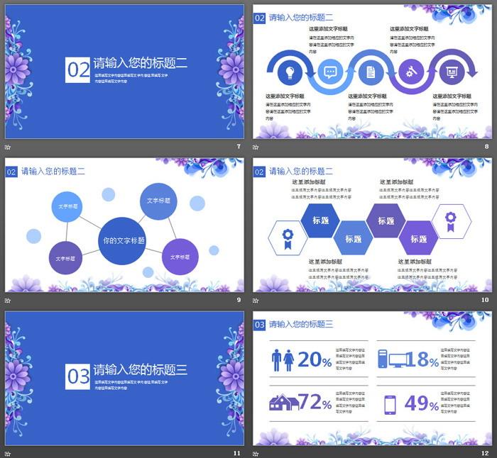 韩范花纹背景的时尚行业品牌策划PPT模板